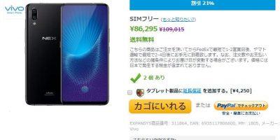 EXPANSYS Vivo NEX S 商品ページ
