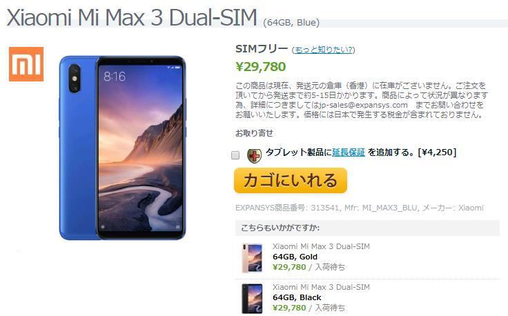 EXPANSYS Xiaomi Mi Max 3 商品ページ