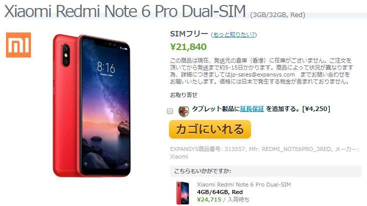 EXPANSYS Xiaomi Redmi Note 6 Pro 商品ページ