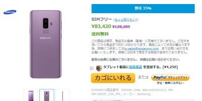 EXPANSYS Samsung Galaxy S9+ 商品ページ