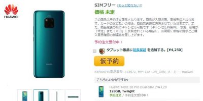 EXPANSYS Huawei Mate 20 Pro 商品ページ