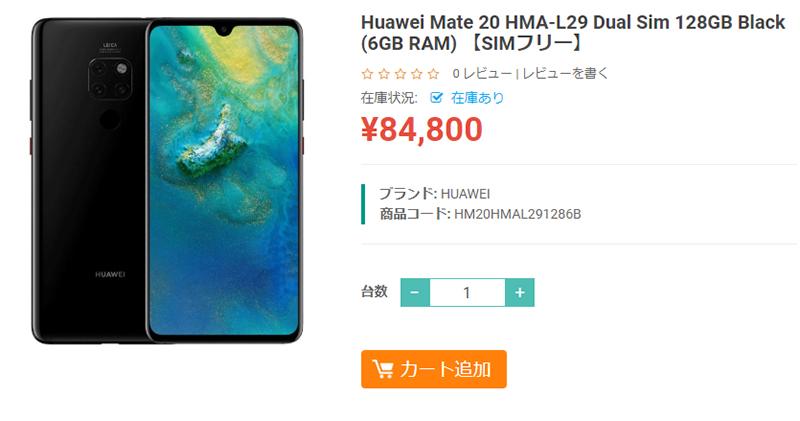 ETOREN Huawei Mate 20 商品ページ