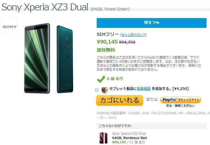 EXPANSYS Sony Xperia XZ3 商品ページ