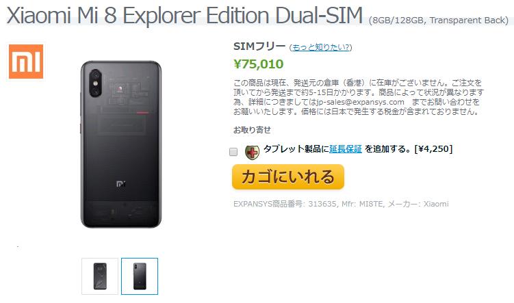 EXPANSYS Xiaomi Mi 8 Ex;lorer Edition 商品ページ