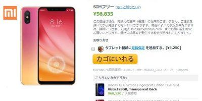 EXPANSYS Xiaomi Mi 8 Screen Fingerprint Edition 商品ページ