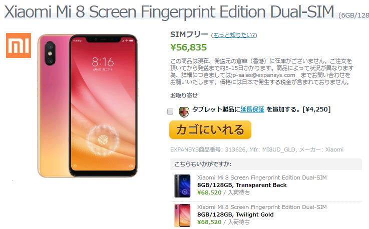 EXPANSYS Xiaomi Mi 8 Screen Fingerprint Edition 商品ページ