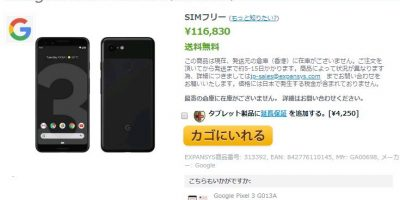 EXPANSYS Google Pixel 3 商品ページ