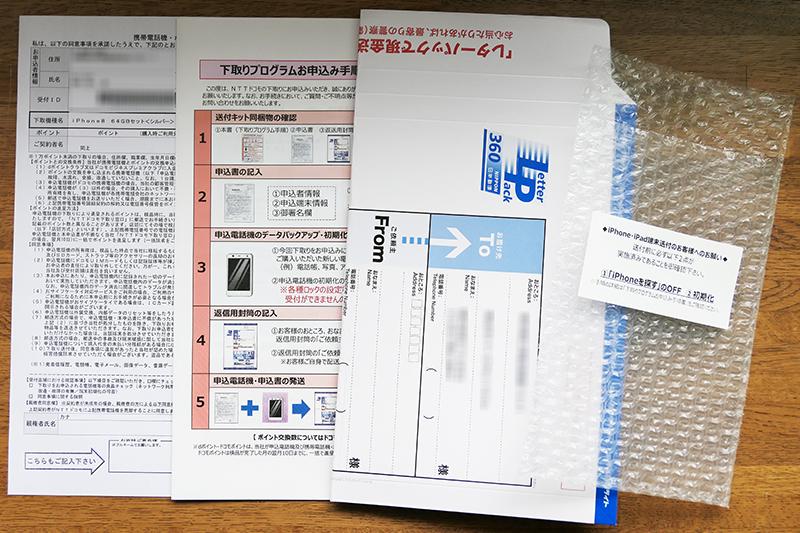 NTTドコモの下取りプログラム