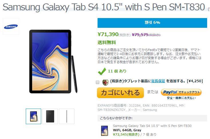 EXPANSYS Samsung Galaxy Tab S4 商品ページ