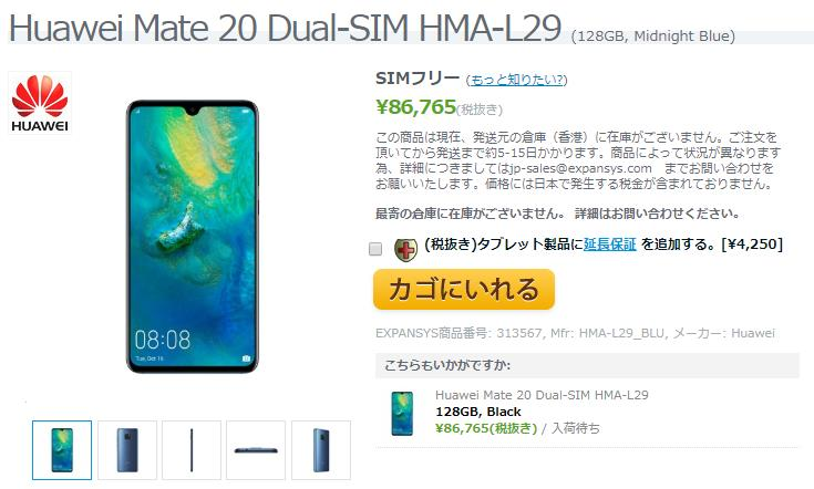 EXPANSYS Huawei Mate 20 商品ページ