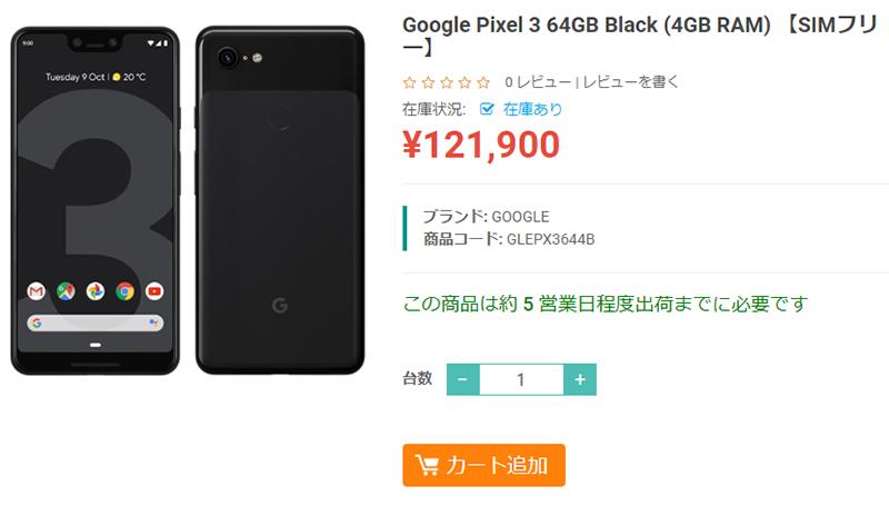 ETOREN Google Pixel 3 商品ページ