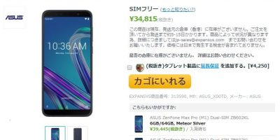 EXPANSYS ASUS ZenFone Max Pro(M1) 商品ページ