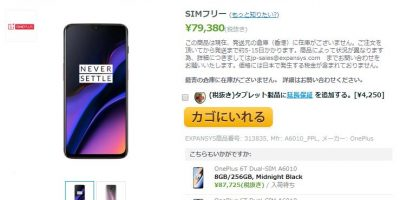 EXPANSYS OnePlus 6T 商品ページ