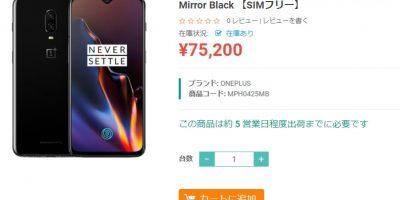 ETOREN OnePlus 6T 商品ページ