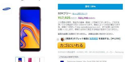 EXPANSYS Samsung Galaxy J4+ 商品ページ