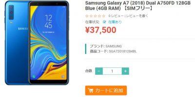 ETOREN Samsung Galaxy A7(2018) 商品ページ