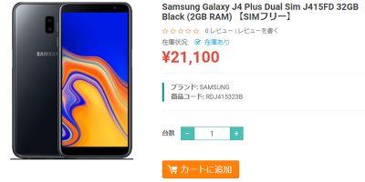 ETOREN Samsung Galaxy J4+ 商品ページ
