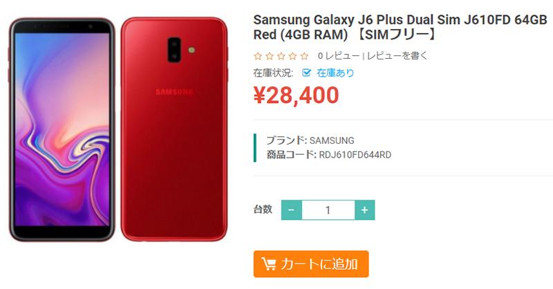 ETOREN Samsung Galaxy J6+ 商品ページ