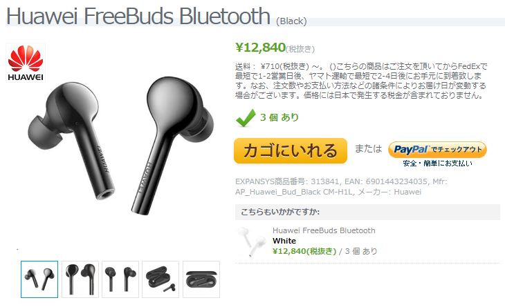 EXPANSYS Huawei FreeBuds 商品ページ
