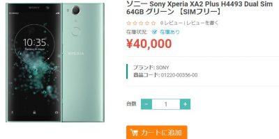 ETOREN Sony Xperia XA2 Plus 商品ページ
