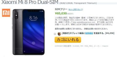 EXPANSYS Xiaomi Mi 8 Pro 商品ページ