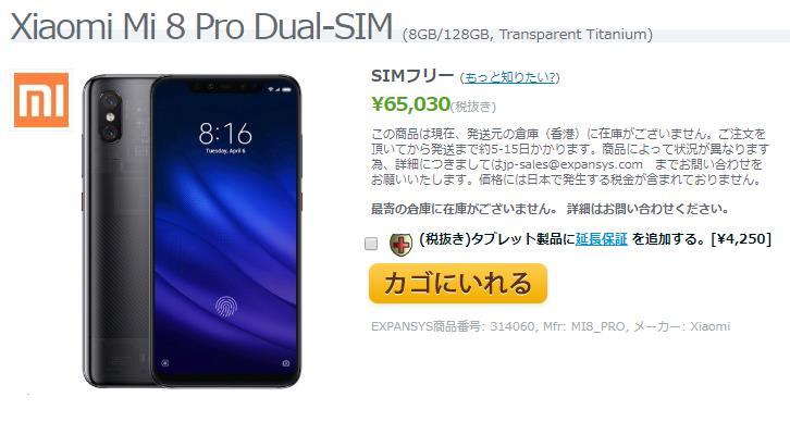 Xiaomi Mi 8 Pro 商品ページ