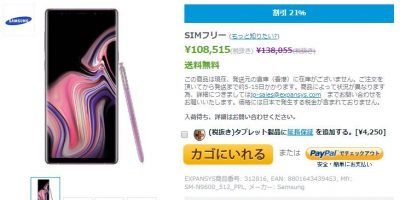 EXPANSYS Samsung Galaxy Note9 商品ページ