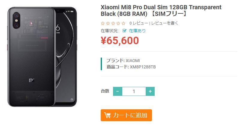 ETOREN Xiaomi Mi 8 Pro 商品ページ