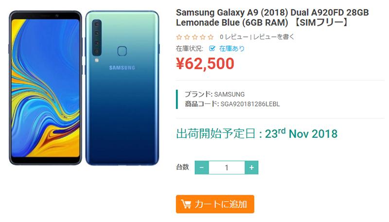 ETOREN Samsung Galaxy A9(2018) 商品ページ