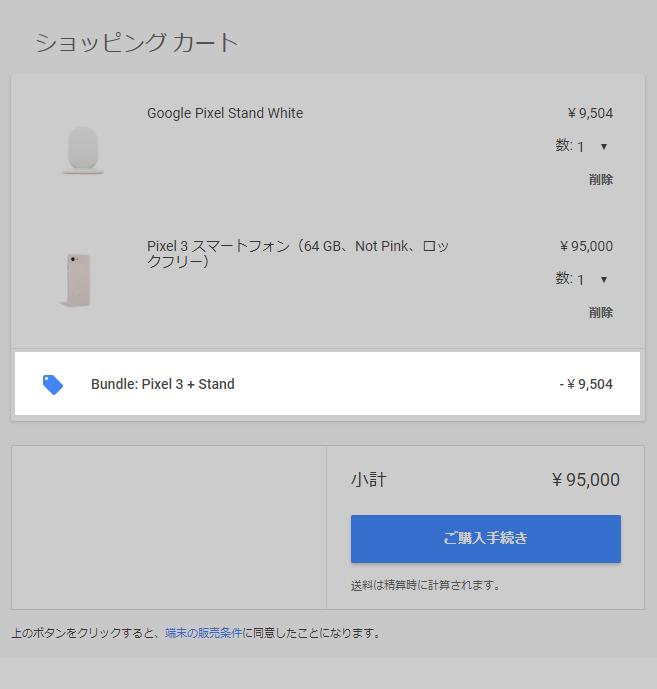 Googleストアの割引表示
