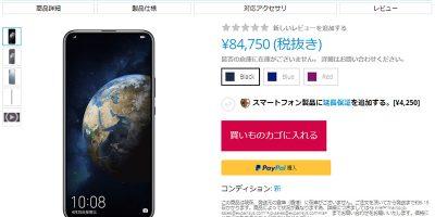 EXPANSYS Huawei Honor Magic2 商品ページ
