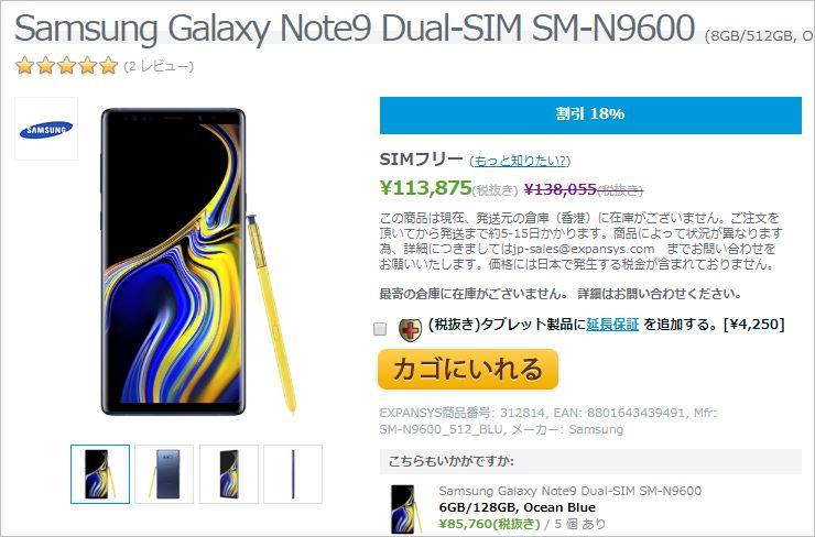 EXPANSYS Samsung Galxay Note9 商品ページ