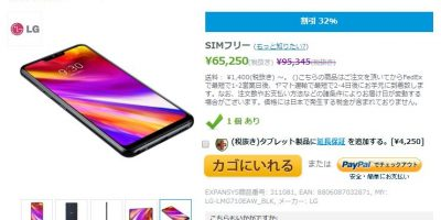 EXPANSYS LG G7+ ThinQ 商品ページ