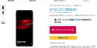 EXPANSYS PORSCHE DESIGN Huawei Mate RS 商品ページ