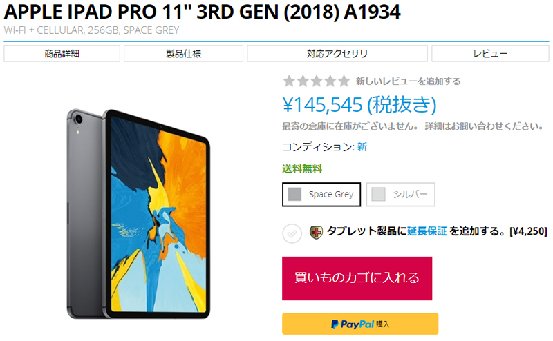 EXPANSYS Apple iPad Pro 商品ページ