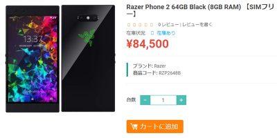 ETOREN Razer Phone 2 商品ページ