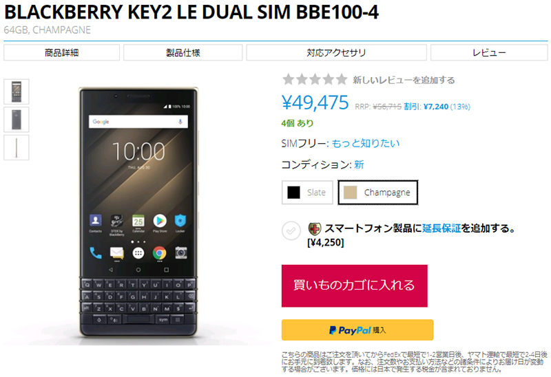 EXPANSYS BlackBerry KEY2 LE 商品ページ