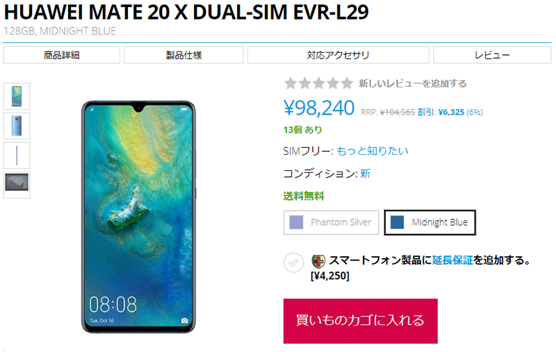 EXPANSYS Huawei Mate 20 X 商品ページ