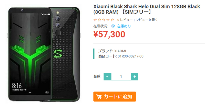 ETOREN Black Shark Helo 商品ページ