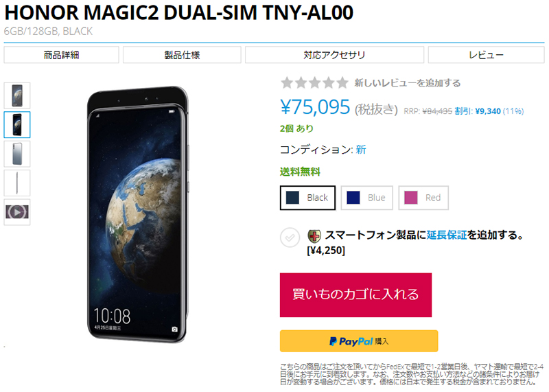EXPANSYS Huawei Honor Magic 2 商品ページ