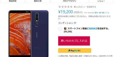 EXPANSYS Nokia 3.1 Plus 商品ページ