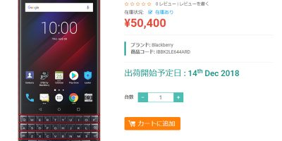 ETOREN BlackBerry KEY2 LE 商品ページ