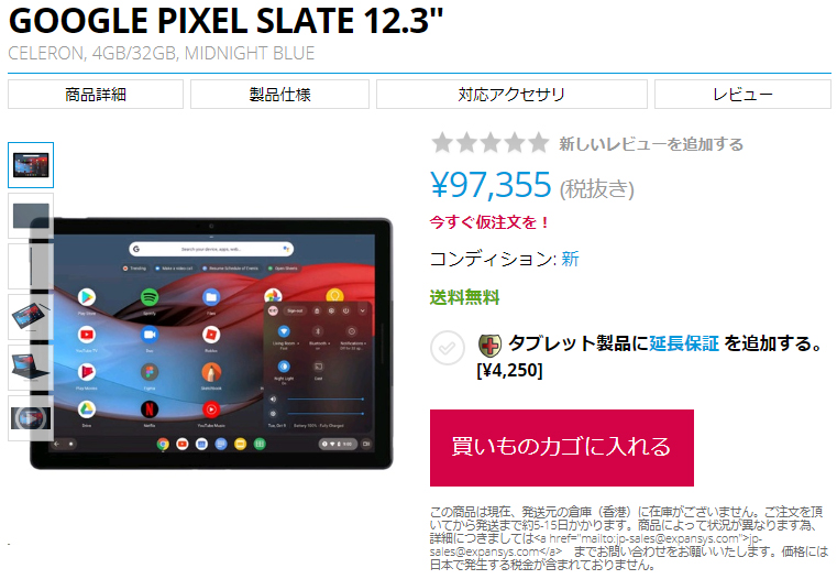 EXPANSYS Google Pixel Slate 商品ページ
