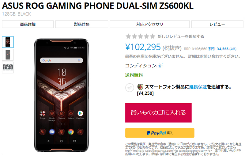 EXPANSYS ASUS ROG Phone 商品ページ