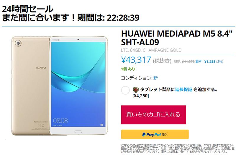 """EXPANSYS Huawei MediaPad M5 8.4"""" 商品ページ"""