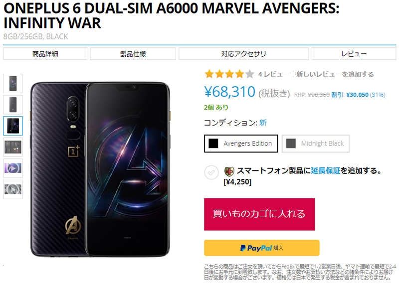EXPANSYS OnePlus 6 Marvel Avengers Edition 商品ページ