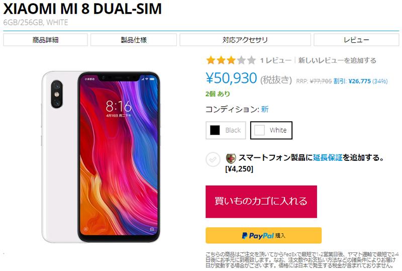 EXPANSYS Xiaomi Mi 8 商品ページ