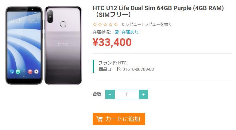 ETOREN HTC U12 life 商品ページ