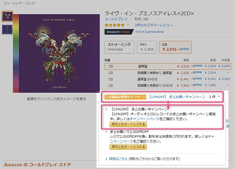 Amazon.co.jpのキャンペーン情報表示
