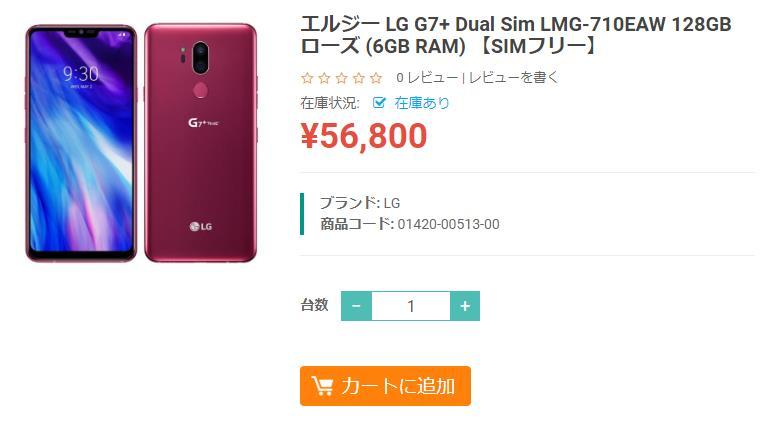 ETOREN LG G7+ ThinQ 商品ページ